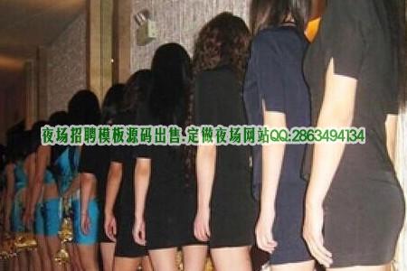 北京夜总会招聘男女服务员日结信息图片展示