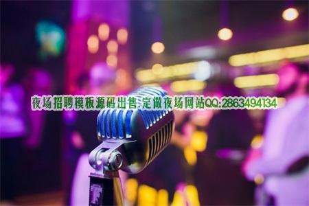 北京ktv招聘台费日结工资1000做生意受欢迎新夜总会招聘图片展示