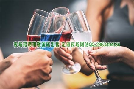 上海市高档夜总会招聘1200.1500免台票出示酒店住宿费用报销车费图片展示