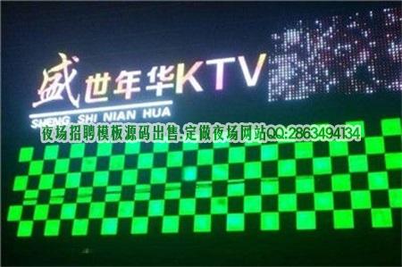 上海酒吧招聘空中一号ktv高端商务夜场店内直招图片展示